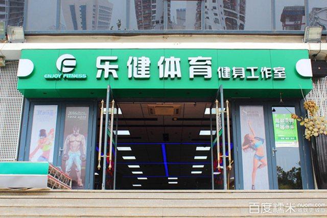 乐健体育健身工作室(启健健身工作室省体店)