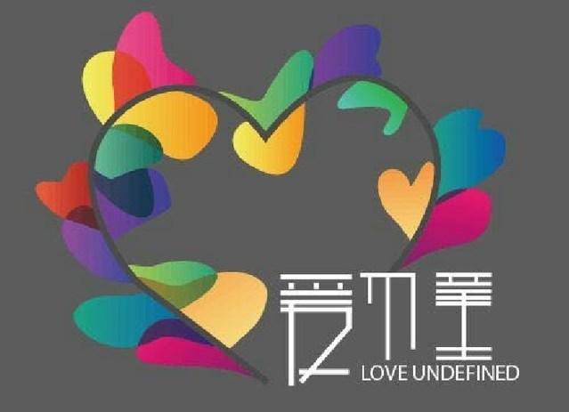 爱不童 LOVE UNDEFINED(亦庄店)