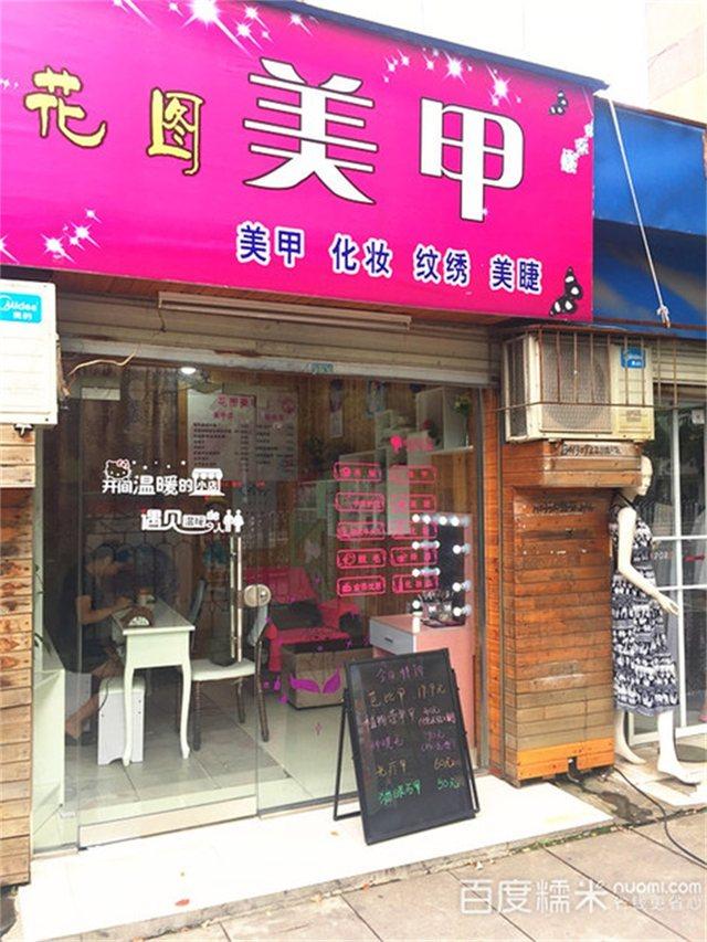花图美甲(白鳍豚天桥店)
