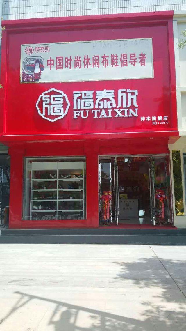福泰欣神木旗舰店(油库路店)