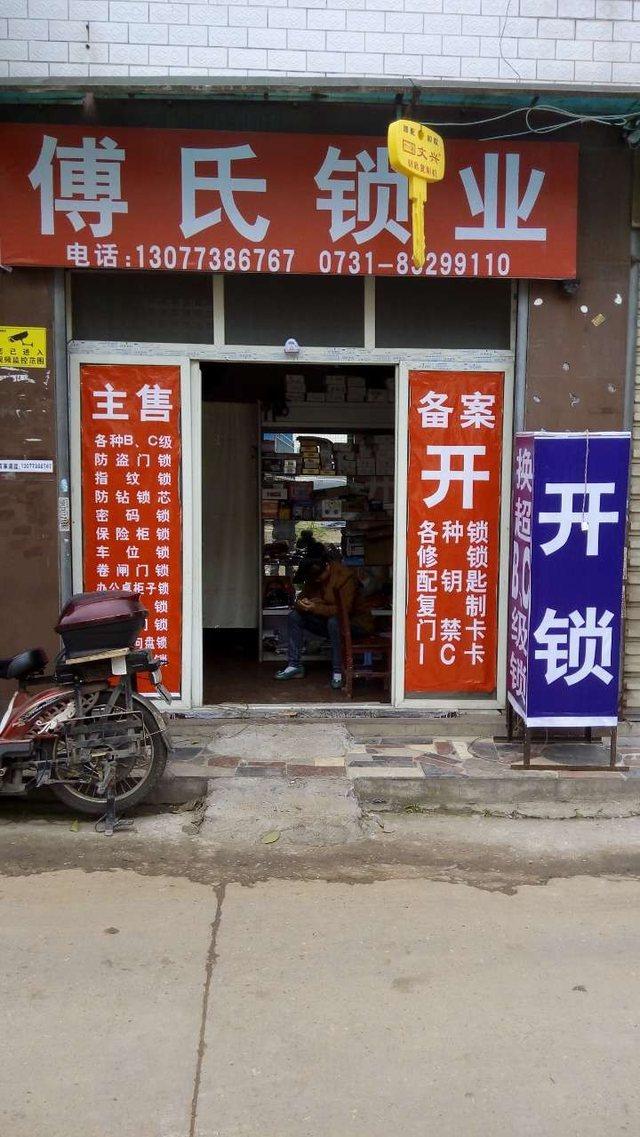 傅氏锁业(井湾子店)