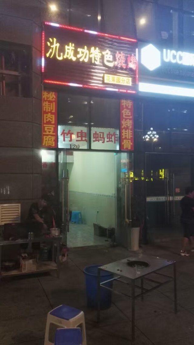 氿成功原生态石板烧(花果园店)