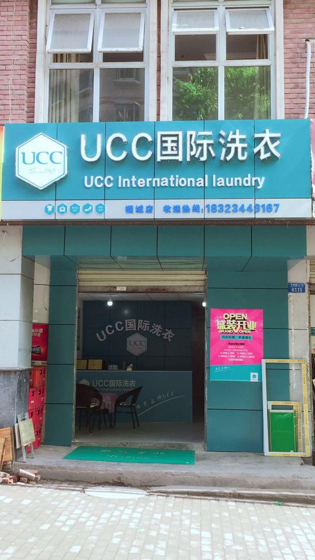 UCC国际洗衣(橘城店)