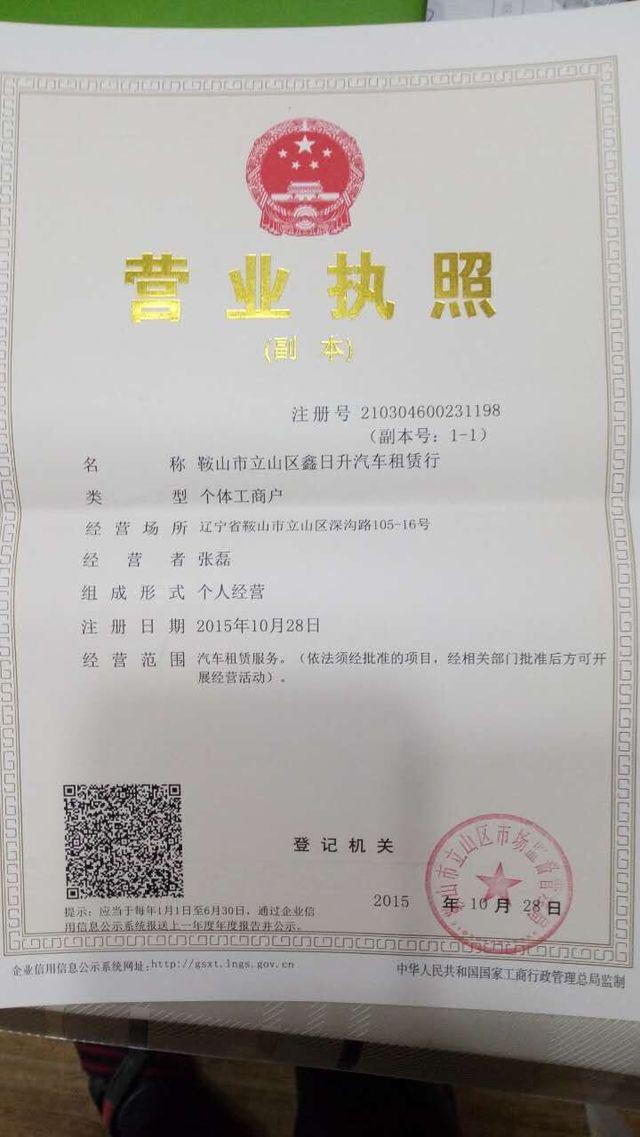 鑫日升汽车租赁行