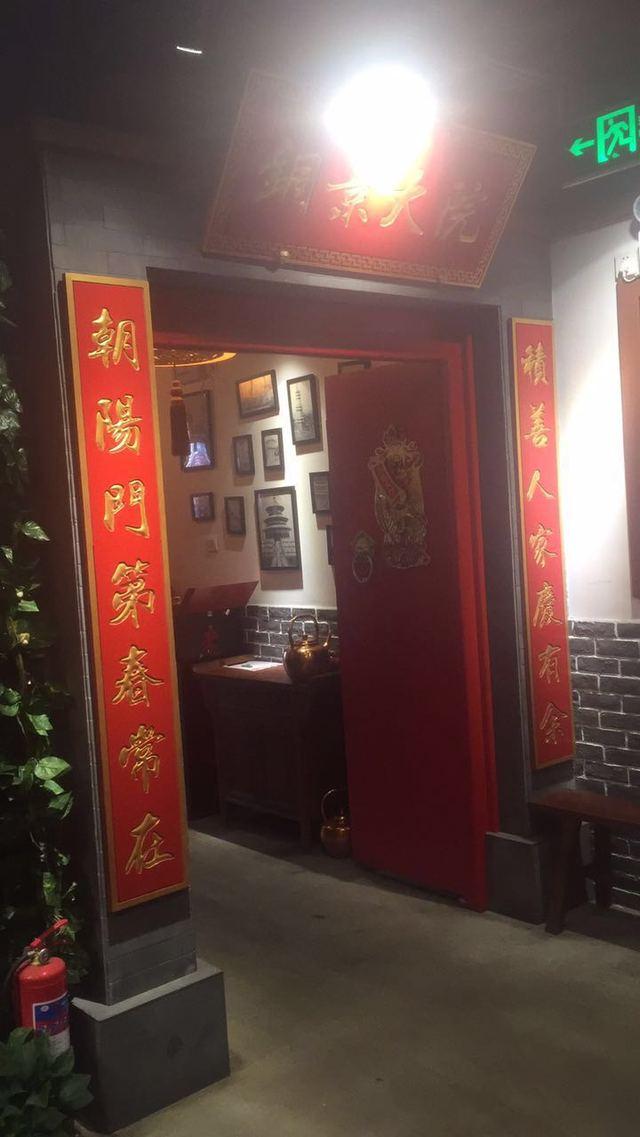 铜景大院老北京铜锅涮肉