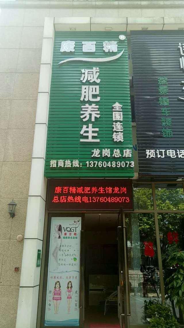 康百精减肥养生国际连锁(龙岗店)
