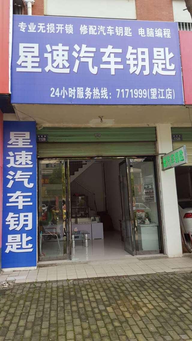 星速汽车钥匙(望江店)