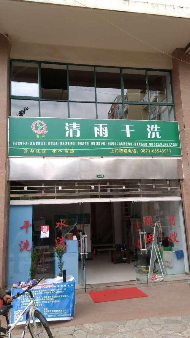 清雨家政服务