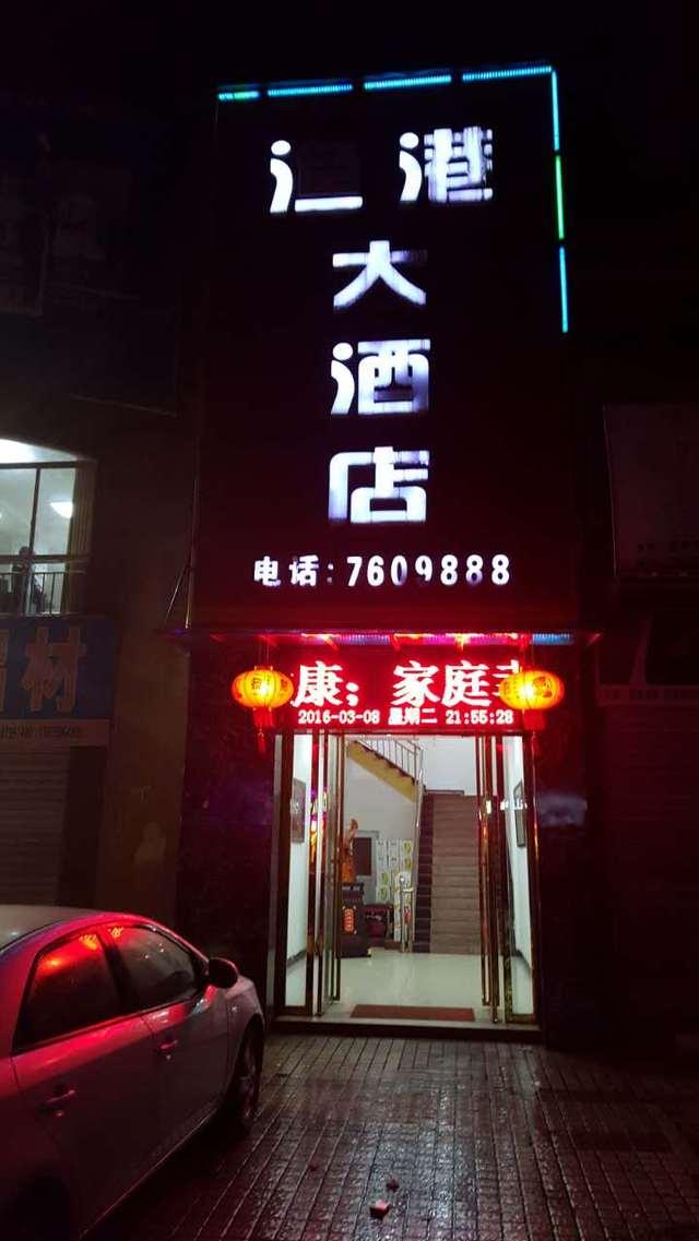 渔港大酒店