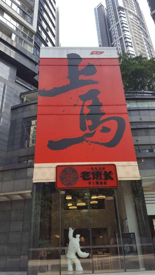 老班长餐厅(旗舰店)