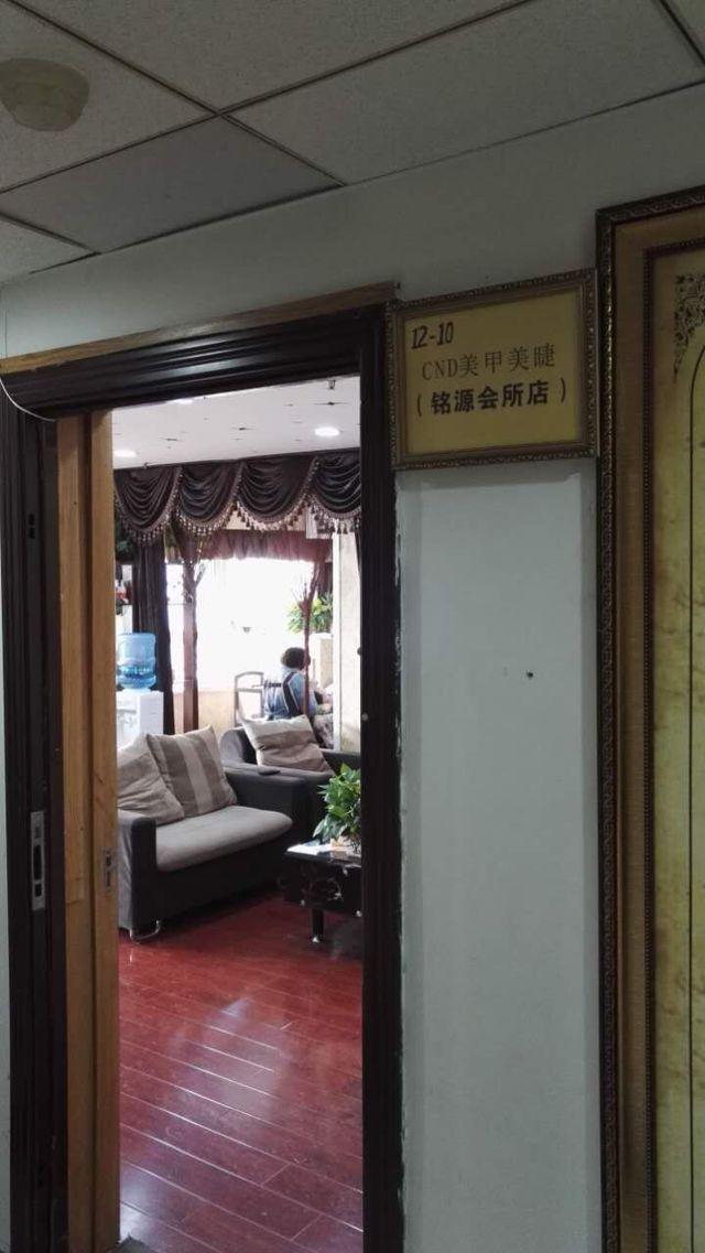 CND美甲美睫(铭源会所店)