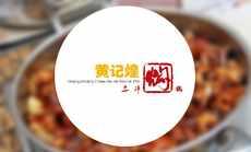 黄记煌三汁焖锅(青羊万达店)