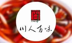 川人百味(中兴店)