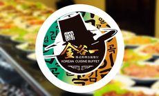 金谷一韩式料理自助餐厅