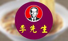 李先生(好景山庄店)