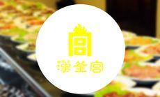 汉釜宫100元代金券
