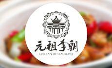 元祖李朝(皇冠店)