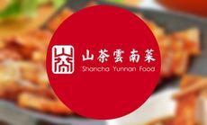 山茶云南菜储值卡