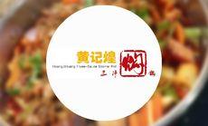 黄记煌三汁焖锅(金牛万达店)