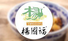 杨国福20元代金券