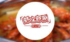 虾吃虾涮2至3人餐