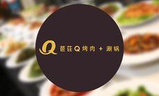 芭芘Q烤肉自助(新城市店)