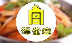 汉釜宫巨山店单人午餐