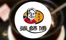 张师傅参鸡汤套餐