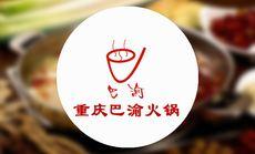 重庆巴渝火锅