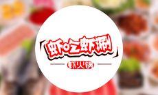 虾吃虾涮(一方广场店)