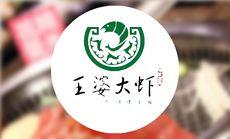 王婆大虾4人餐