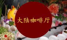 深圳大厦单人海鲜自助