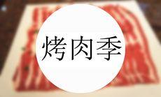 烤肉季储值卡
