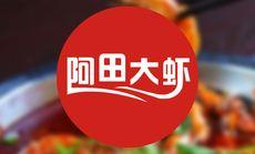 阿田大虾3到4人餐