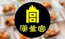 汉釜宫超值4人餐
