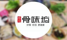 骨味坊(庐江店)