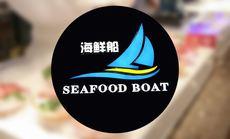 海鲜船800元储值卡