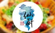 仙厨秘制私家菜(北滨店)
