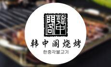 韩中阁东四经济4人套餐
