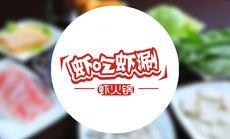 虾吃虾涮四人餐