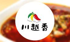 川越香100元代金券