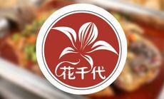 花千代秘制烤鱼(上街店)