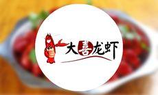 大喜龙虾100元代金券