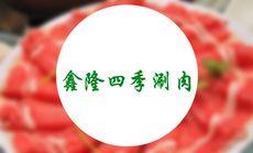 鑫隆四季涮肉500元储值卡