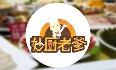 妙厨老爹泉水蒸汽石锅鱼(犀浦店)