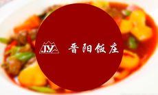 晋阳香酥鸭套餐