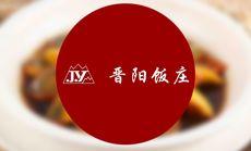 晋阳饭庄8人套餐
