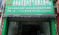 桂林迪美环保科技有限公司