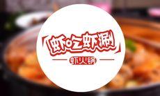 虾吃虾涮3000元储值卡