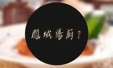 凤城汤厨代金券